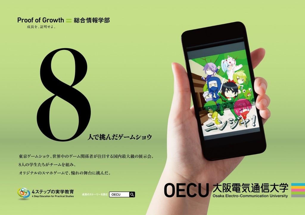oecu_B3_poster_総合