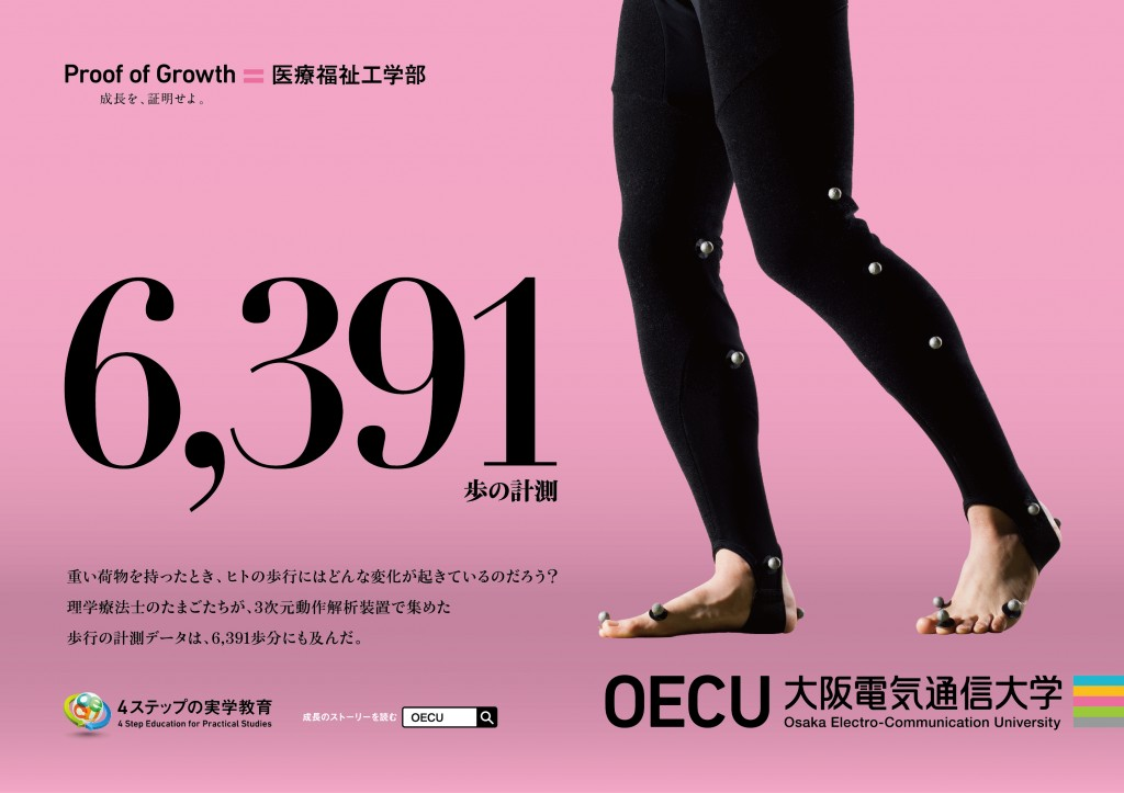 oecu_B3_poster_医療
