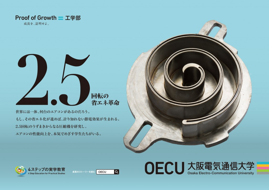 oecu_B3_工学部