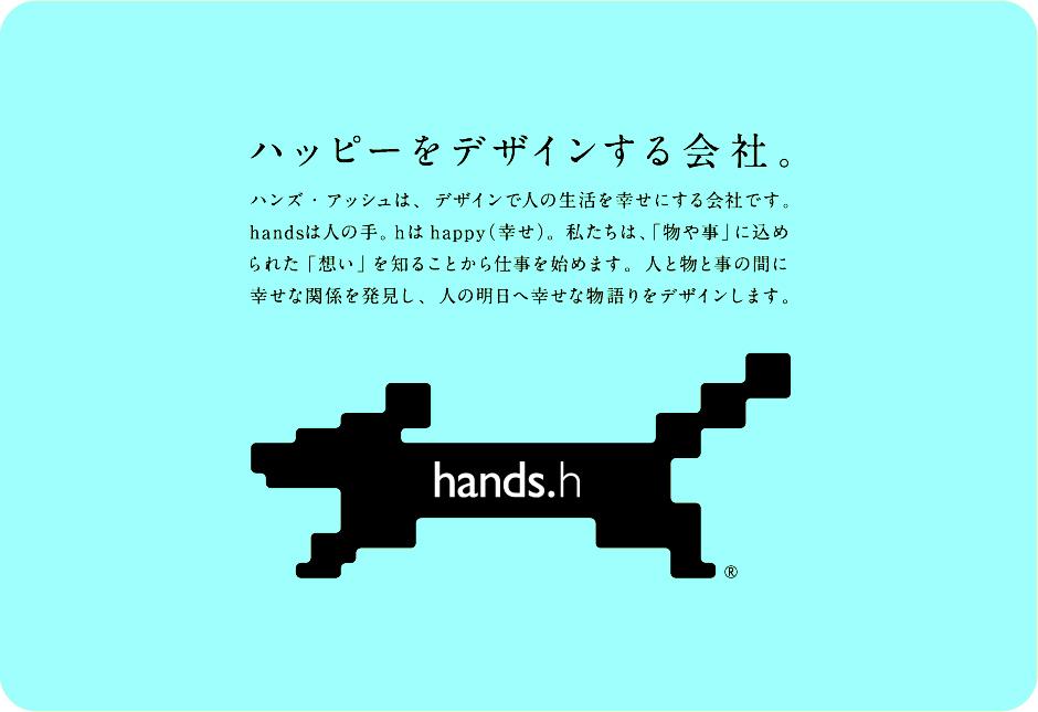 hands.h