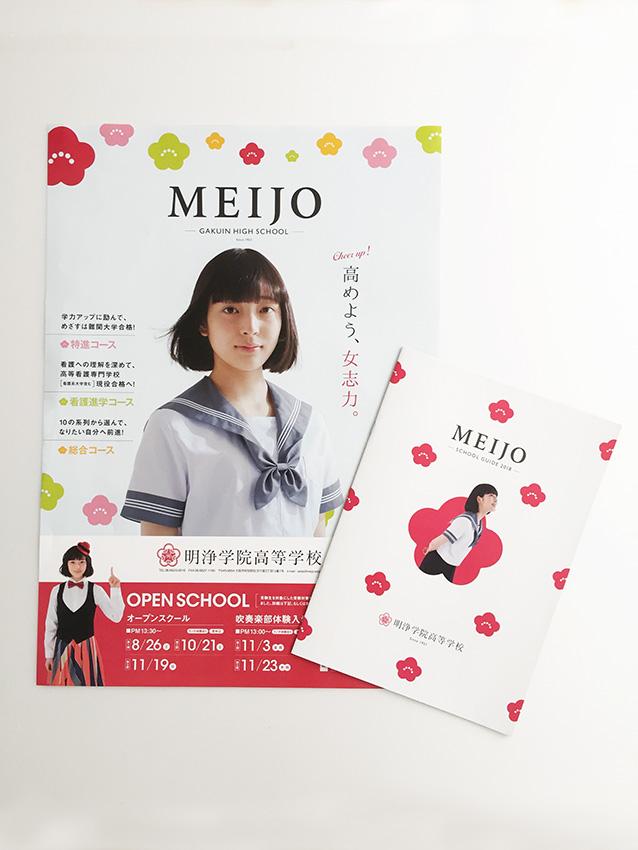 meijo_c